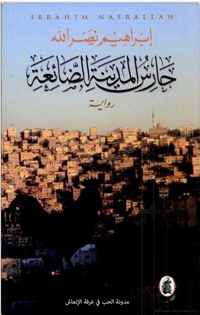 صورة رواية حارس المدينة الضائعة – إبراهيم نصر الله