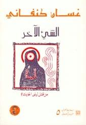 """صورة رواية الشيء الآخر """"من قتل ليلى الحايك"""" – غسان كنفاني"""