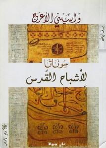 تحميل كتاب رواية سوناتا لأشباح القدس - واسيني الأعرج لـِ: واسيني الأعرج