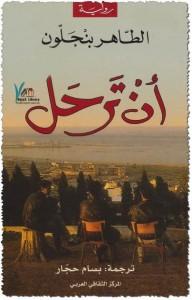 تحميل كتاب رواية أن ترحل - الطاهر بن جلون لـِ: الطاهر بن جلون