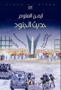تحميل كتاب رواية حديث الجنود - أيمن العتوم لـِ: أيمن العتوم