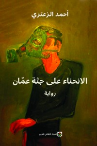 تحميل كتاب رواية الانحناء على جثة عمّان - أحمد الزعتري لـِ: أحمد الزعتري