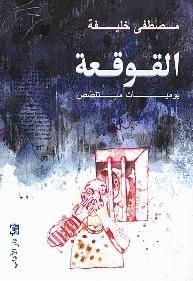 صورة رواية القوقعة – مصطفى خليفة