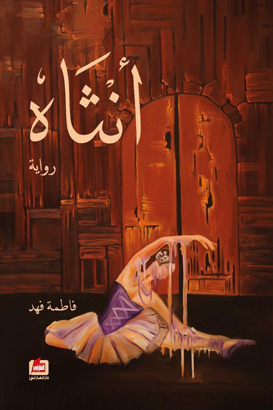 صورة رواية أنثاه – فاطمة فهد