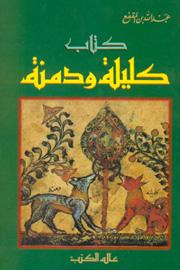 تحميل كتاب كليلة ودمنة word