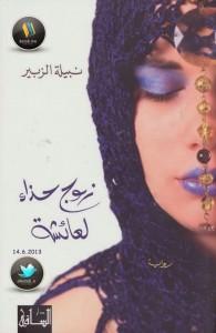 تحميل كتاب رواية زوج حذاء لعائشة - نبيلة الزبير لـِ: نبيلة الزبير