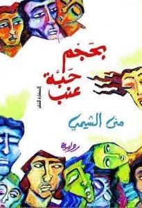 تحميل كتاب رواية بحجم حبة عنب - منى الشيم لـِ: منى الشيم