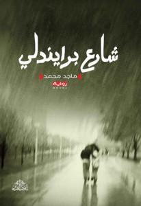 تحميل كتاب رواية شارع برايندلي - ماجد محمد لـِ: ماجد محمد