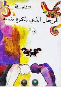 تحميل كتاب رواية الرجل الذي يكره نفسه - حنا مينه لـِ: حنا مينه