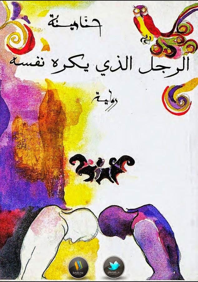 صورة رواية الرجل الذي يكره نفسه – حنا مينه