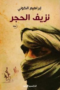 تحميل كتاب رواية نزيف الحجر - إبراهيم الكوني لـِ: إبراهيم الكوني