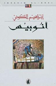 تحميل كتاب رواية أنوبيس - إبراهيم الكوني لـِ: إبراهيم الكوني