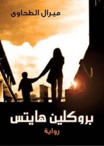 تحميل كتاب رواية بروكلين هايتس - ميرال الطحاوي لـِ: ميرال الطحاوي