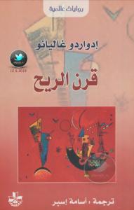 تحميل كتاب رواية ثلاثية ذاكرة النار - إدواردو غاليانو (قرن الريح - سفر التكوين - الوجوه والأقنعة ) لـِ: الوجوه والأقنعة )