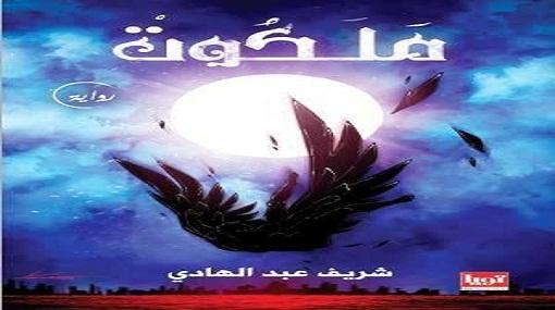 صورة رواية ملكوت – شريف عبدالهادي
