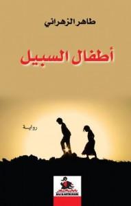 تحميل كتاب رواية أطفال السبيل - طاهر الزهرانى لـِ: طاهر الزهرانى