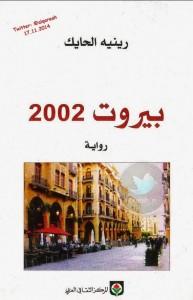 تحميل كتاب رواية بيروت 2002 - رينيه الحايك لـِ: رينيه الحايك