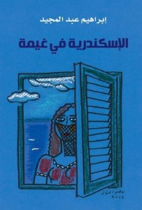 تحميل كتاب رواية الإسكندرية في غيمة - إبراهيم عبد المجيد لـِ: إبراهيم عبد المجيد