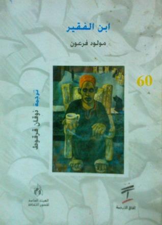 صورة رواية ابن الفقير – مولود فرعون
