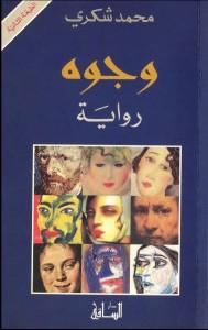 تحميل كتاب رواية وجوه - محمد شكري لـِ: محمد شكري