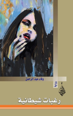 صورة رواية رغبات شيطانية – وفاء عبد الرحمن