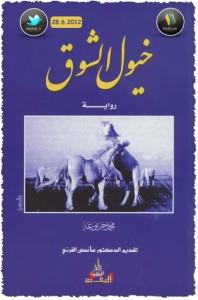 تحميل كتاب رواية خيول الشوق - محمد جربوعة لـِ: محمد جربوعة