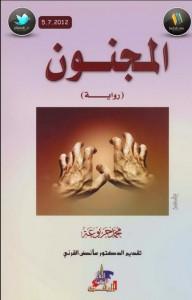 تحميل كتاب رواية المجنون - محمد جربوعة لـِ: محمد جربوعة