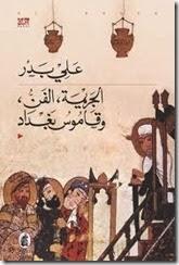 تحميل كتاب رواية الجريمة، الفن، وقاموس بغداد - علي بدر لـِ: علي بدر