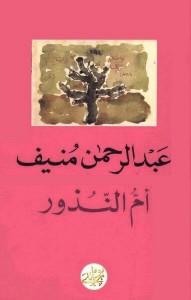 تحميل كتاب رواية أم النذور - عبد الرحمن منيف لـِ: عبد الرحمن منيف