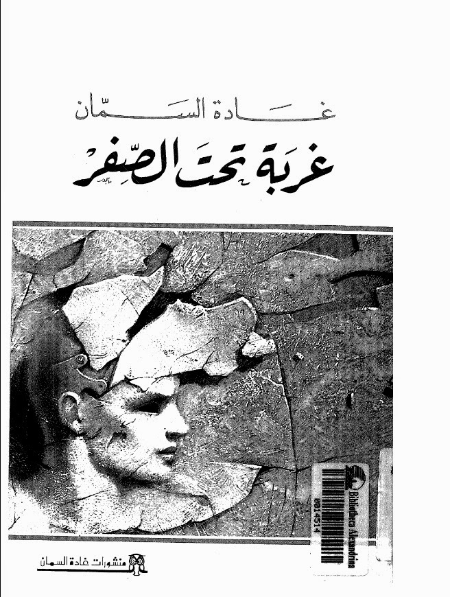 صورة رواية غربة تحت الصفر – غادة السمان
