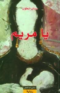 تحميل كتاب رواية يا مريم - سنان انطون لـِ: سنان انطون
