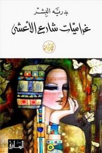 تحميل كتاب رواية غراميات شارع الأعشى - بدرية البشر لـِ: بدرية البشر