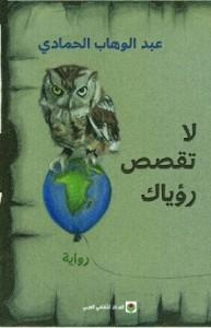 تحميل كتاب رواية لا تقصص رؤياك - عبد الوهاب محمد الحمادي لـِ: عبد الوهاب محمد الحمادي
