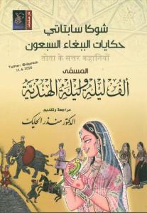 تحميل كتاب رواية حكاية الببغاء السبعون (ألف ليلة وليلة الهندية) - شوكا سابتاتي لـِ: شوكا سابتاتي