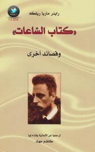 تحميل كتاب كتاب الساعات وقصائد أخرى - راينر ماريا ريلكه لـِ: راينر ماريا ريلكه