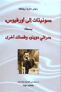 تحميل كتاب كتاب سونيتات إلى أورفيوس يسبقه «مراثي دوينو» وقصائد أخرى - راينر ماريا ريلكه لـِ: راينر ماريا ريلكه