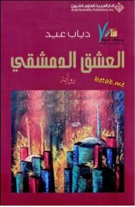 تحميل كتاب رواية العشق الدمشقي - دياب عيد لـِ: دياب عيد