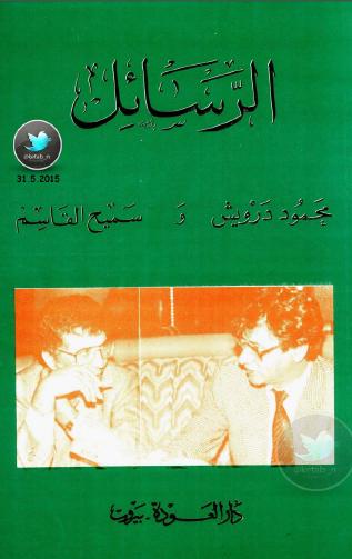 صورة كتاب الرسائل – محمود درويش وسميح القاسم