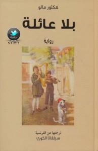 تحميل كتاب رواية بلا عائلة - هكتور مالو لـِ: هكتور مالو