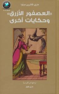 تحميل كتاب كتاب العصفور الأزرق وحكايات أخرى - ماري - كاترين دونوا لـِ: كاترين دونوا