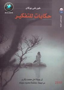 تحميل كتاب كتاب حكايات للتفكير - خورخي بوكاي لـِ: خورخي بوكاي