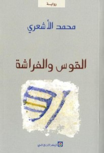 تحميل كتاب رواية القوس والفراشة - محمد الأشعري لـِ: محمد الأشعري