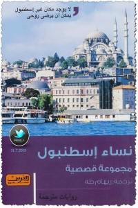 تحميل كتاب كتاب نساء إسطنبول مجموعة قصصية ترجمة : ريهام طه لـِ: كتاب نساء إسطنبول مجموعة قصصية ترجمة : ريهام طه