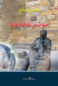 تحميل كتاب كتاب أصوات من ثقافة العالم - فخري صالح لـِ: فخري صالح