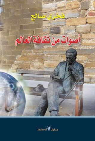 صورة كتاب أصوات من ثقافة العالم – فخري صالح