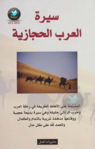 تحميل كتاب كتاب سيرة العرب الحجازية لـِ: كتاب سيرة العرب الحجازية