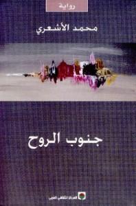 تحميل كتاب رواية جنوب الروح - محمد الأشعري لـِ: محمد الأشعري