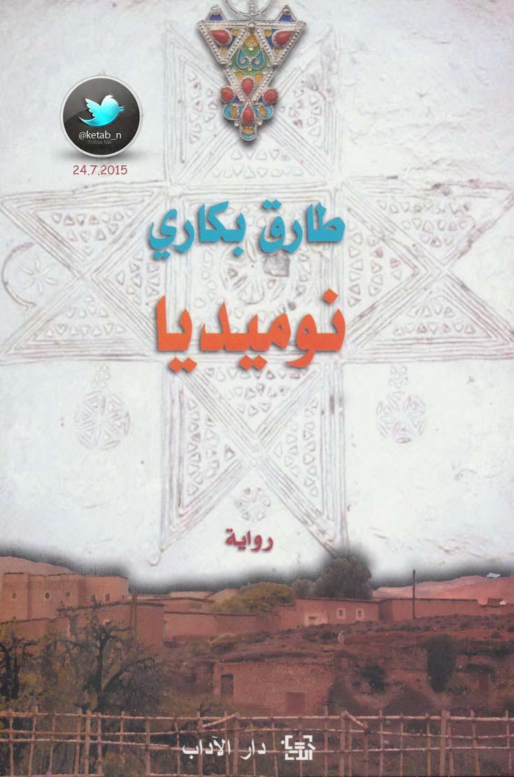 صورة رواية نوميديا – طارق بكاري