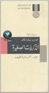 تحميل كتاب كتاب الذكريات الصغيرة سيرة ذاتية - جوزيه ساراماجو لـِ: جوزيه ساراماجو