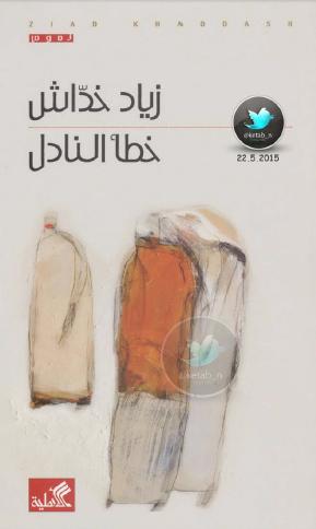 صورة كتاب خطأ النادل (نصوص) – زياد خداش
